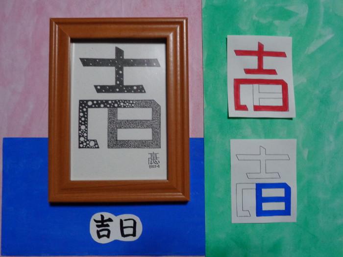 イラスト原画(写真サイズ) 吉日<黒字・模様>