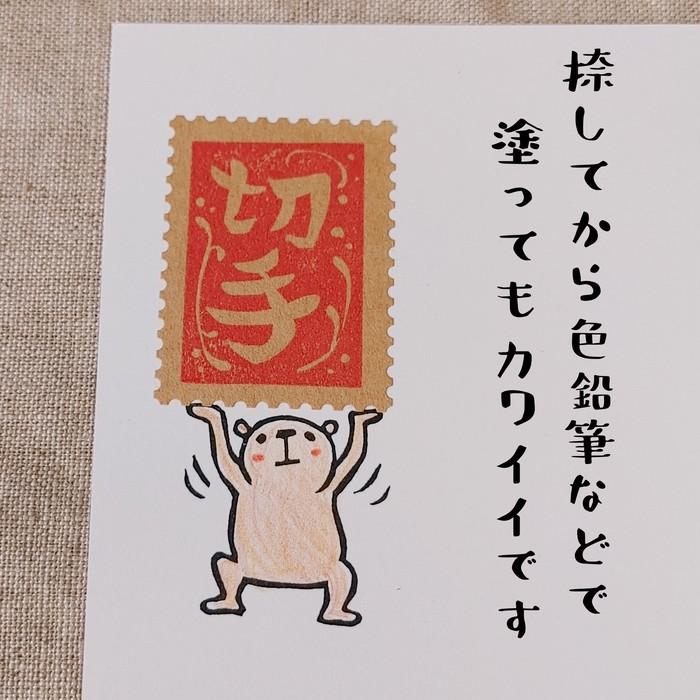 切手クマシリーズ追加しました!