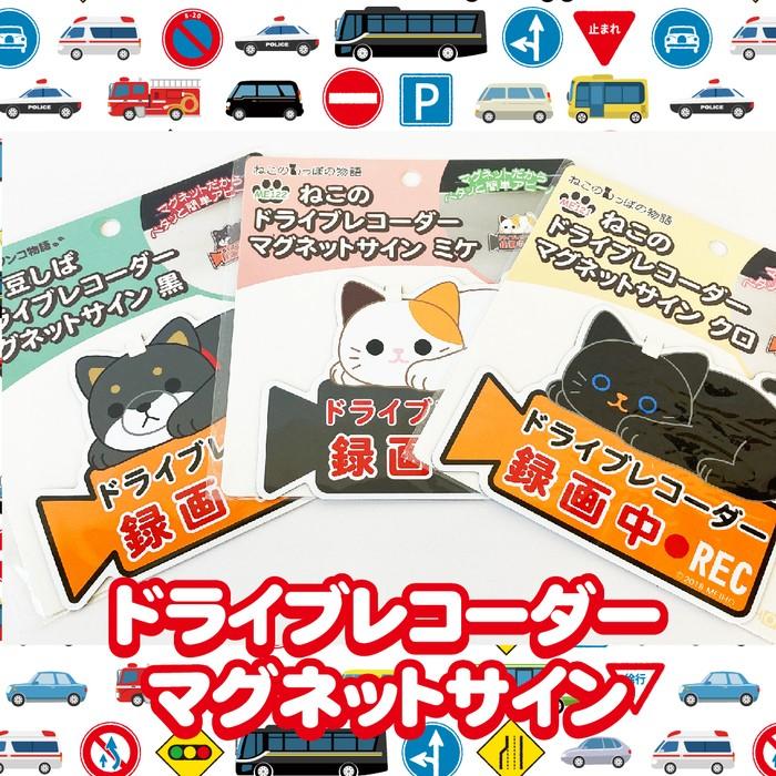 猫が見守る♡ドライブレコーダーマグネットサイン 入荷中!
