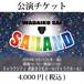 SAI LAND ギャラクシティ西新井文化ホール(ギャラクホール) チケット