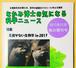 『なかみ博士の気になる科学ニュース』2017年11月 秋の増刊号(第2刷)