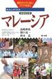旅行ガイドにないアジアを歩く 増補改訂版『マレーシア』