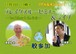 【録画配信・一般】11月9日(月) さわとん(澤登和夫)&杉浦貴之 ブレイクスルーセミナー&ライブ @cafeあすなろ