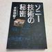 オンデマンド版『ソニー技術の秘密』/ 木原 信敏