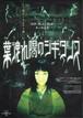 公演DVD#3:【葉洩れ陽のジギタリス】