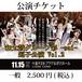 【一般チケット】和太鼓グループ彩 -sai- 逗子公演 Vol.2