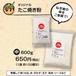 ≪特製≫ オリジナル たこ焼き粉(中)600g