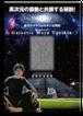 DVD「高次元の振動と共振する秘訣! ツォルキン活用術」ヒカルランド