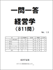 一問一答 経営学811(PDF版)