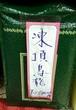 【台湾】凍頂山 春一番摘み 高山凍頂烏龍茶  極上18kg【電話注文】