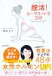 膣活!カーマスートラヨガ / 鈴木まり(著) KADOKAWA出版