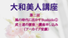 【大和美人講座】アーカイブ 第2回 風の時代に活かすBushido① 武士道の源泉
