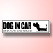 シンプルステッカー(DOG IN CAR)ホワイト ダックスフンド ワイヤー