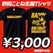 野田ことね生誕記念Tシャツ