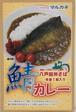鯖カレー  <新商品 >八戸前 肉厚の沖さば 半身1枚入り さば好きには堪らない!