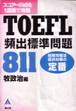 マツキーのTOEFL頻出標準問題811―スコアー600点を1週間で攻略