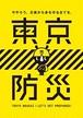 東京防災 ブック 本     避難生活用品 5冊