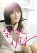 ☆韓国ドラマ☆《一理ある愛》Blu-ray版 全話 送料無料!
