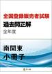 南関東ブロック 登録販売者試験過去問正解(年度・地域別)