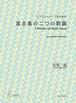 I0602 2 Melodies of Miyako Island for soprano and harp(Soprano and Harp/Sayaka ISHIGURO/Score)