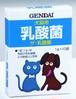 [現代製薬] 犬猫用乳酸菌 ザ・乳酸菌 1g×10袋
