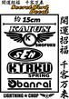 「開運招福 千客万来」横幅約15cm シークレットワードデカール カッティングステッカー