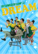 「DREAM」クリアファイル 3枚セット [A4用:2種/A5用:1種]