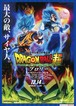 DRAGONBALL超 SUPER ドラゴンボールスーパー BROLY ブロリー(2B)