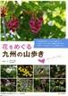 花をめぐる九州の山歩き