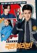 韓国ドラマ【国民の皆さん】DVD版 全36話