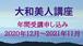 大和美人講座・年間受講申し込み(2020年12月~2021年11月)