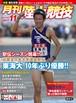 月刊陸上競技2017年11月号