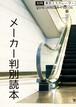 別冊 東京エスカレーター 06 「メーカー判別読本」