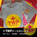 +TWP Tシャツ