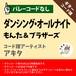 ダンシング・オールナイト もんた&ブラザーズ ギターコード譜 アキタ G20200029-A0048
