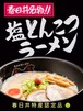 春日井名物!! 塩とんこつラーメン 5食