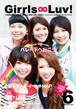 Girrls∞Luv! vol.6
