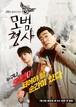 韓国ドラマ【模範刑事】Blu-ray版 全16話
