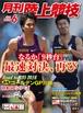 月刊陸上競技2016年6月号