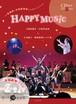【キャンペーン中】HAPPY MUSIC ~弓削田健介「合唱作品集」&古川敏子「歌唱指導のヒント集」~