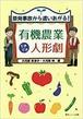 原発事故から這いあがる! 有機農業ときどき人形劇 単行本(ソフトカバー)