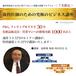 【7名様限定!】4月15日(日)東京開催 猛獣塾・西田氏「歯科医師のための究極のビジネス講座」