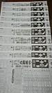 〈現品限り〉平成10年競馬ニホン当日版10部セット