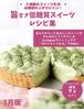 7月版低糖質スイーツレシピ集・ケトライフ