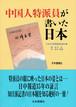 中国人特派員が書いた日本