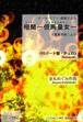K0202-1 Love Poems of Princess Tajima(Violoncello, Reading aloud and Piano/M. KANAMARU/ Score+CD)