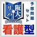 阪大入試リハーサル2021看護受験用セット