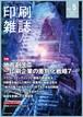 『印刷雑誌』2021年5月号(2021年4月20日発行)