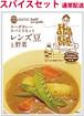 レンズ豆カレー(スパイスセット)4人分 (RC104)