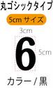 数字ステッカー・黒色・丸ゴシック・5cmタイプ